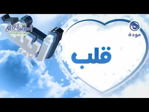 قلبأبيض-حلقة34-منزرعحصد