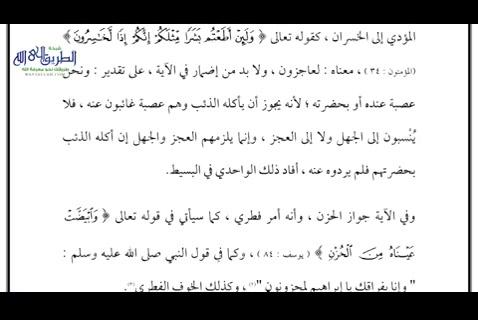 11-سورةيوسف-الآياتمن13إلى14