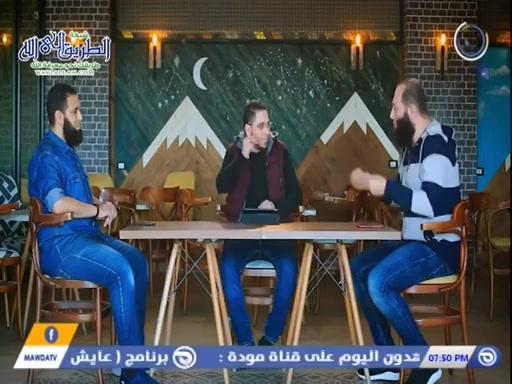 عايش-الحلقة03-إزاىتعيشمعالنبى-معد.حسامالغزالىود.محمدالشيخود.محمدجلال
