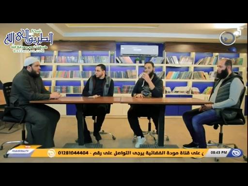 عايش-الحلقة05-طلبالعلم-معد.حسامالغزالىود.محمدالشيخود.محمدجلال