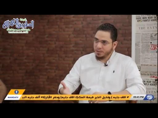 عايش-حلقة10-عايشمعمواسمالطاعاتمعد.حسامالغزالىود.محمدالشيخود.محمدجلال