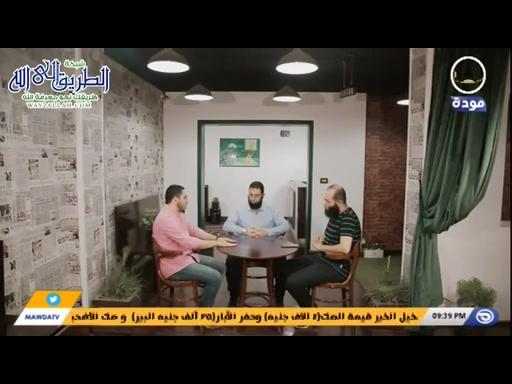 عايش-حلقة011-عايشمعالعشرمنذيالحجةمعد.حسامالغزالىود.محمدالشيخود.محمدجلال