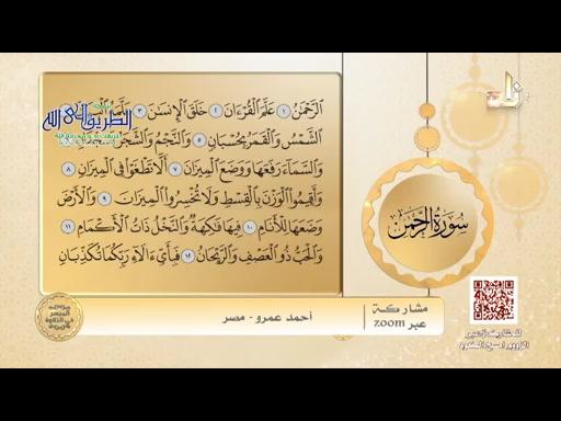 الميسرفيالتلاوةالشيخالمقرئلطفيأحمدالمؤذنسورةالرحمنالآياتمن1-13الحلقة231