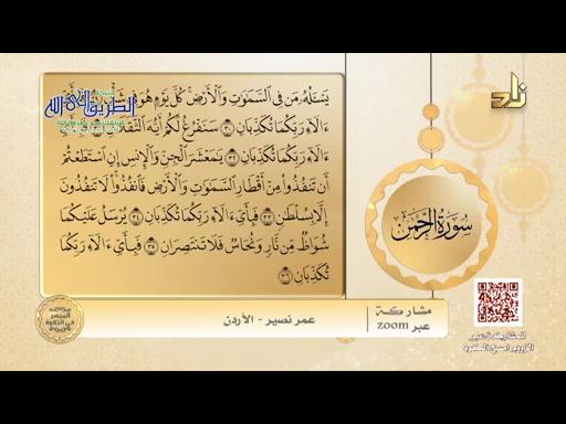الميسرفيالتلاوةالشيخالمقرئلطفيأحمدالمؤذنسورةالرحمنالآياتمن29-36الحلقة233.
