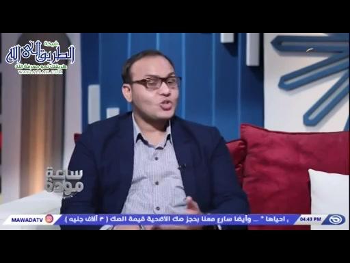ساعة مودة - رابع أيام العيد - لمة العيلة مع د.أشرف الشامي ود.علي عبدالراضي