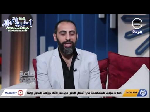 ساعةمودة-ثالثأيامالعيد-المقبولوالمرفوضفىالعيدمعمحمدالسعيدود.عبدالرحمنالوليلي