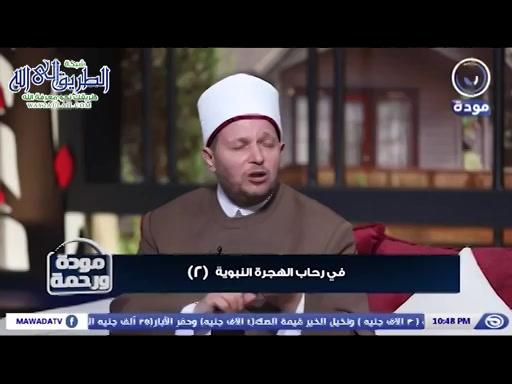 مودة ورحمة حلقة   9  - في رحاب الهجرة النبوية -2- مع الإعلامي ملهم العيسوي