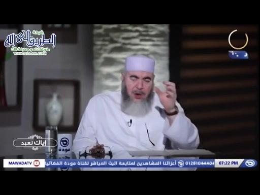 إياكنعبدالحلقة9-دعاءحملةالعرش-1-