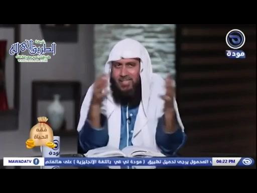 فقهالحياةحلقة19علةتحريمالربا-3