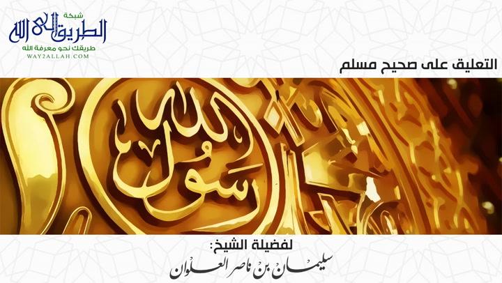 المجلس الأول -التعليق على صحيح مسلم