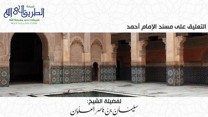 المجلس الثالث - التعليق على مسند الإمام أحمد