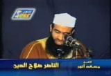 الناصر صلاح الدين  ( الجزء 2 )