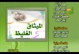 فقه الظهار (3) (10/2/2010) الميثاق الغليظ