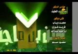 حديث {ما كلم الله أحداً قط إلا من وراء حجاب ... } (2) (27/2/2010) سنن بن ماجه