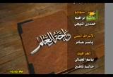 فضائل الصحابة (2/3/2010) واحة العلم