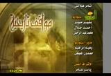 بين الحجاج وعبد الملك بن مروان (4/3/2010) مواقف تاريخية