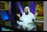 تابع الخٍطبة في الاسلام (27/3/2010) حياة السعداء