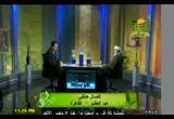 الهجرة غير الشرعية ومرارة الواقع  (30/3/2010) مجلس الرحمة