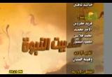 زينب أم المؤمنين .. مشاهد ومواقف  (8/4/2010) نساء بيت النبوة