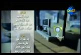 الواجبات العلمية لتربية الأبناء (24/3/2010) الأسرة الربانية