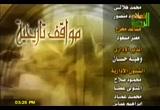 عمر بن عبد العزيز وموقفه من آل البيت رضي الله عنهم (17/6/2010) مواقف تاريخية