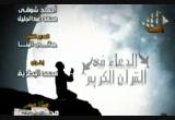 أقسام الدعاء (12/8/2010) الدعاء في القرآن