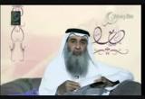 مرعاة الخواطر النبوية 3 (13/8/2010) قصة حب