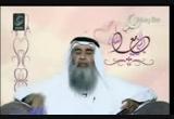 النبي صلى الله عليه وسلم عالم نفساني 2 (18/8/2010) قصة حب