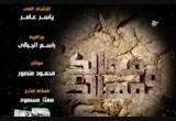 سنة الله في تمكين أهل الباطل قبل إهلاكهم (19/8/2010) ممالك ومهالك