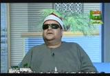 الرسول .. الزوج (2) (20/8/2010) الرحمة المهداة