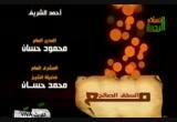 فضل الصلاة (24/8/2010) مع السلف الصالح