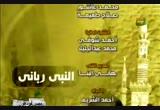 بر الوالدين (7) .. أخبار السلف مع برالوالدين (29/8/2010) النبي رباني