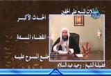 الحلقه 9(بداية المتفقه)مبطلات المسح علي الخفين 2