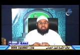 الحلقة 8 ( تحفة المسلم )
