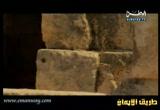 17- قصة موسي عليه السلام / ج1 ( قصص الأنبياء )