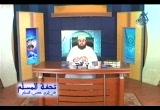 الحلقة 13 ( تحفة المسلم )