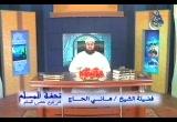 الحلقة 18  ( تحفة المسلم )