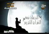 من أدعية الأنبياء والمرسلين في القرآن الكريم (2) (2/9/2010) الدعاء في القرآن