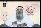 التعامل مع الله عز وجل (31/8/2010) قصة حب