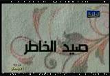 أنتلها_التوبة_(31/8/2010)صيدالخاطر