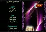 أمالمؤمنينعائشةرضياللهعنها(7/9/2010)نساءتعاهدن