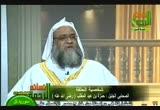 حمزة بن عبد المطلب .. عم النبي صلى الله عليه وسلم (14/9/2010) أعلام الأمة