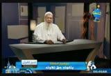 يتلونه حق تلاوته ( 7/9/2010 ) تدبر القرأن