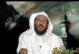 صلح الحديبية (29/10/2010) ذاك رسول الله