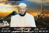 نقض عقيدة الرجعة والظهور (اصول مذهب الشيعة)