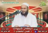 إبطال شبهات_فصل الخطاب_(أصول مذهب الشيعة)