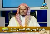 الدرس الرابع _ كيفية وحي الله للرسول صلى الله عليه وسلم (16/2/2011) علوم القرآن