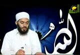 الحلقة 5  (23 /12/2007) اسماء الله الحسنى