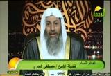 كونوا أنصار الله (31/3/2011) أحكام النساء