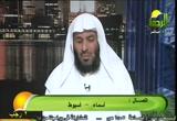 أحسن كما أحسن الله إليك (1) (3/6/2011) نضرة النعيم